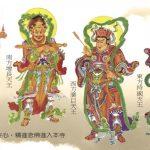 释梵四王 – Caturmahārājakayikas